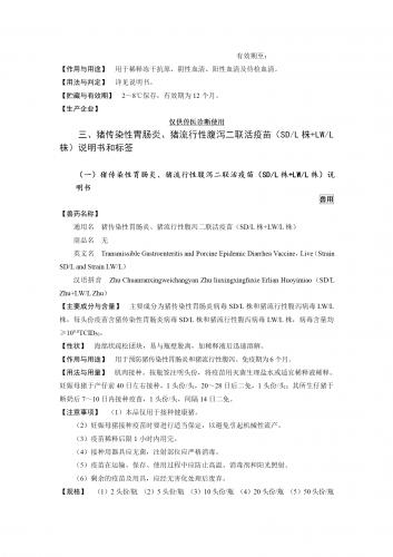 中华人民共和国农业农村部公告  第41号