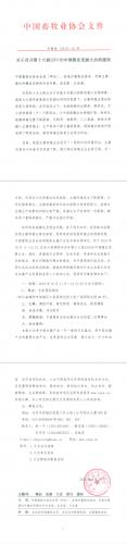 关于召开第十六届(2018)中国猪业发展大会的通知