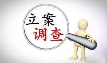 高栏港区开展兽药专项整治行动立案4起 扣押药品200公斤