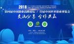 2018第四届中国猪业高峰论坛暨首届中国世界猪业博览会通知邀请函