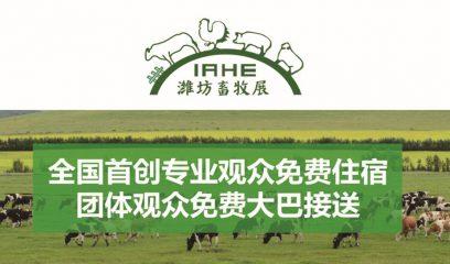 山东国际畜牧业博览会12月在潍坊鲁台会展中心召开
