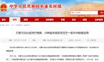 内蒙古自治区阿巴嘎旗、河南省获嘉县各发生一起非洲猪瘟疫情
