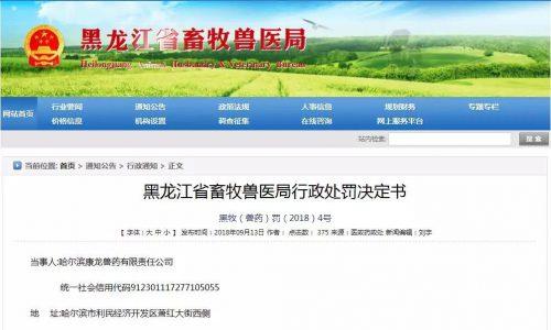 """哈尔滨康龙兽药公司被依法查处,""""法人""""终身不得从事兽药生产经营活动"""