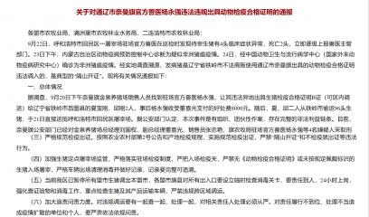 关于对通辽市奈曼旗官方兽医杨永强违法违规出具动物检疫合格证明的通报