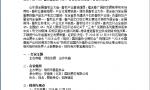 """关于举办""""2018山东(潍坊)国际畜牧业博览会""""的通知"""