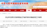 农业农村部再次派督导组赴辽宁省开展非洲猪瘟防控工作督导