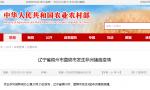 辽宁省锦州市、盘锦市发生3起非洲猪瘟疫情,其中一养猪存栏生猪19938头场