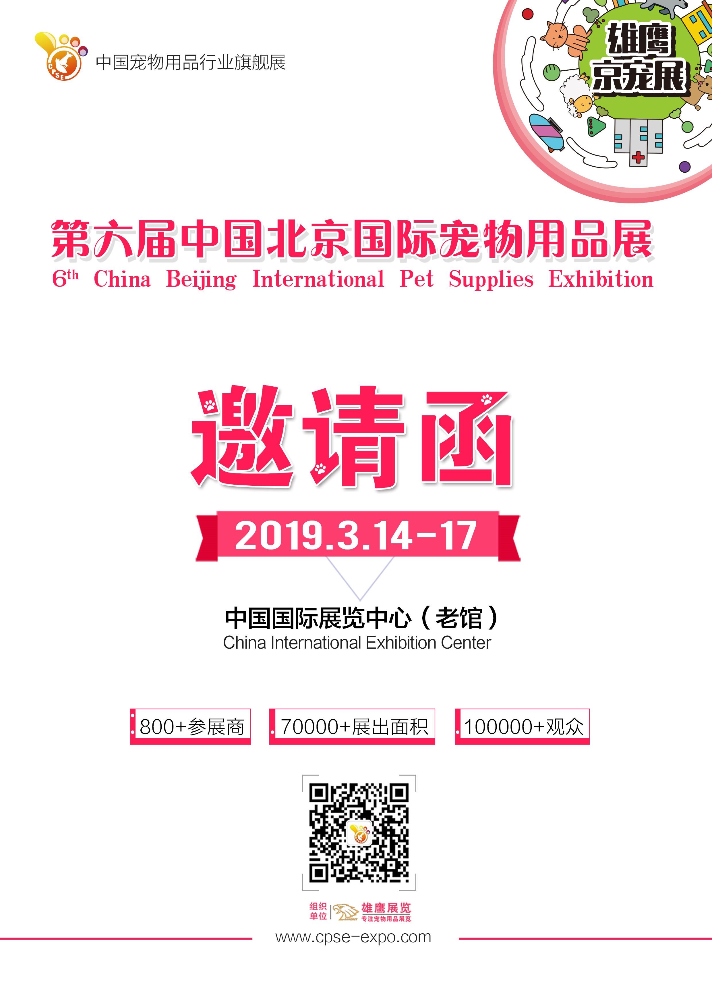 京宠展2019