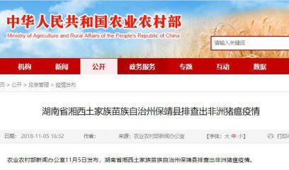 湖南省湘西土家族苗族自治州保靖县排查出非洲猪瘟疫情