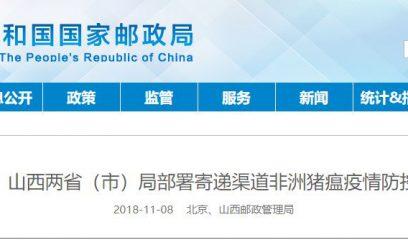 北京、山西、山东三省(市)局部署寄递渠道非洲猪瘟疫情防控工作