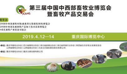 第三届中国中西部畜牧业博览会暨畜牧产品交易会