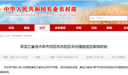 黑龙江省佳木斯市郊区和向阳区非洲猪瘟疫区解除封锁