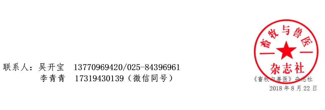 018南农中美猪业高峰论坛暨第十届畜牧兽医学术年会