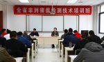 安徽:全省非洲猪瘟实验室检测技术培训班在合肥举办