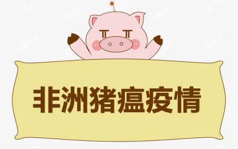 陕西省榆林市神木市非洲猪瘟疫区解除封锁