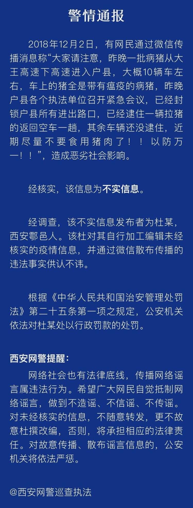 人民网:陕西两名网民散布瘟疫猪谣言被处罚!