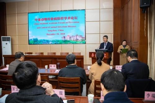 扬州大学成功举办中泰动物传染病防控学术论坛
