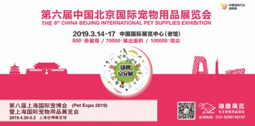 第六届中国北京国际宠物用品展华北地区新闻发布会顺利召开