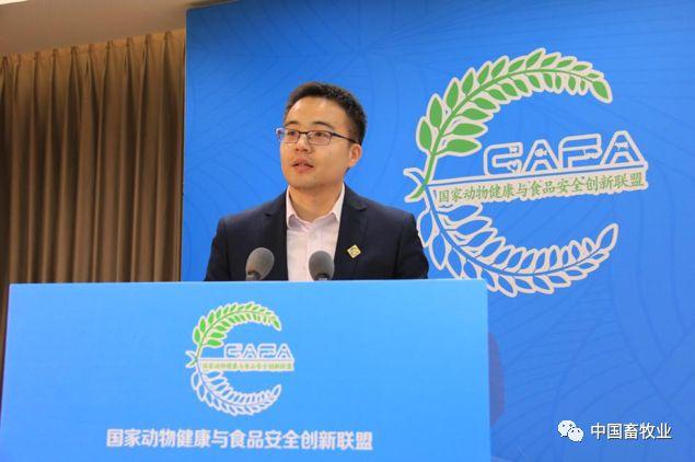 国家动物健康与食品安全创新联盟第一届理事会一次会议在京召开