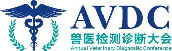 第一届兽医检测诊断大会 - 中国(AVDC-China)