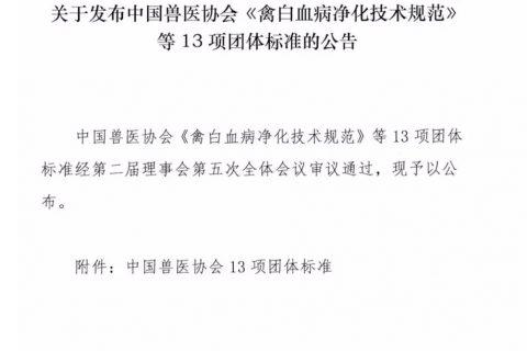资料下载:中国兽医协会《禽白血病净化技术规范》等13项团体标准