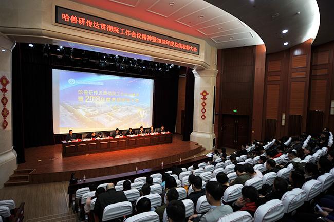 哈尔滨兽医研究所2018年度总结表彰暨2019年工作部署大会召开
