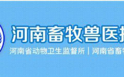 郑州市动物卫生监督所筑牢节前廉政防线