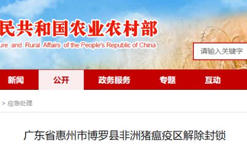 广东省惠州市博罗县非洲猪瘟疫区解除封锁