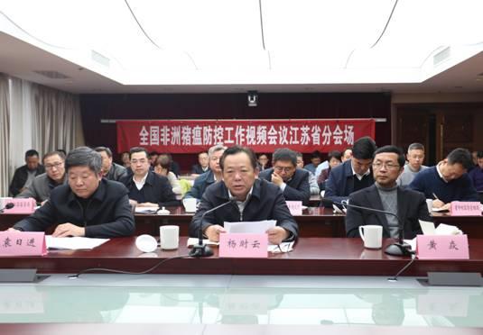 江苏省召开全省非洲猪瘟防控工作视频会议