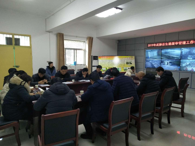 河南武陟县召开2019年度生猪屠宰管理工作会议