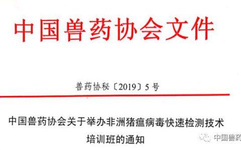 公益免费 中国兽药协会举办非洲猪瘟病毒快速检测技术培训班的通知