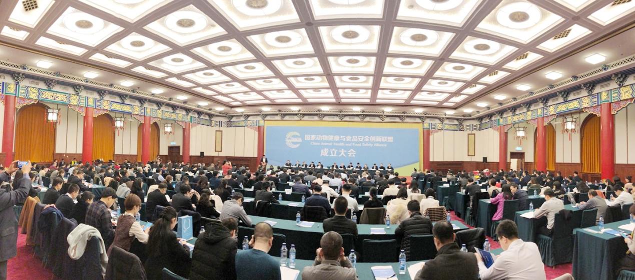 国家动物健康与食品安全创新联盟成立大会在全国政协礼堂召开