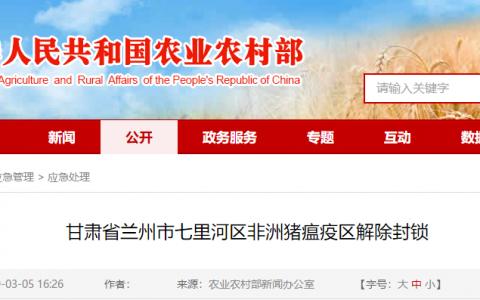甘肃省兰州市七里河区、宁夏银川市永宁县非洲猪瘟疫区解除封锁