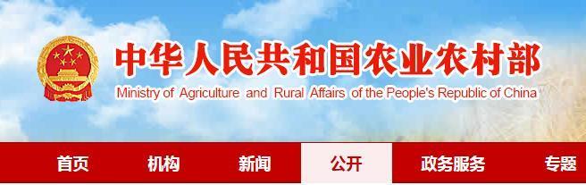 农业农村部  云南省砚山县发生非洲猪瘟疫情(5月25日)