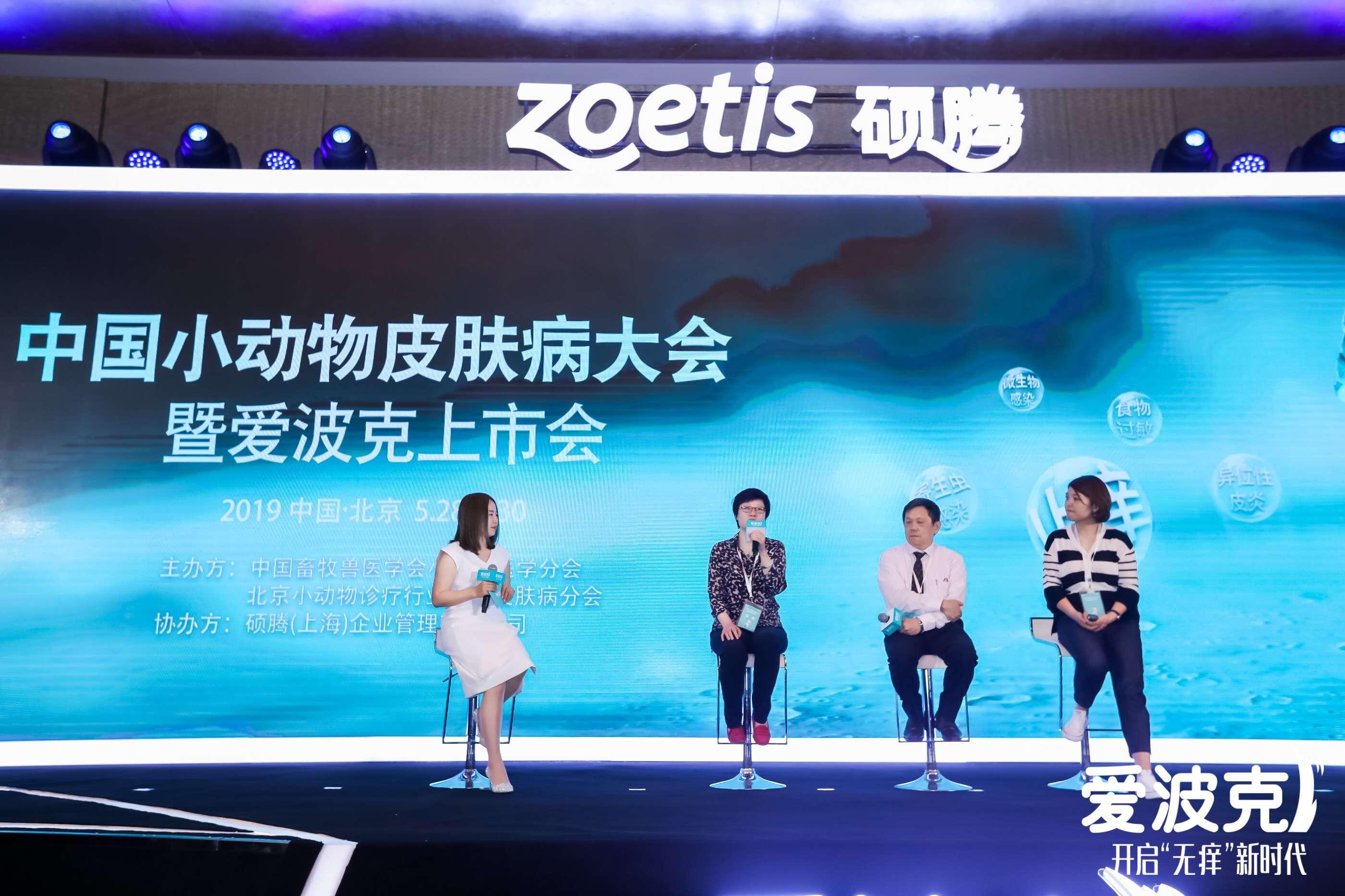 """爱波克®全球首个犬用靶向止痒药 中国上市 开启皮肤病诊疗""""无痒""""新时代"""