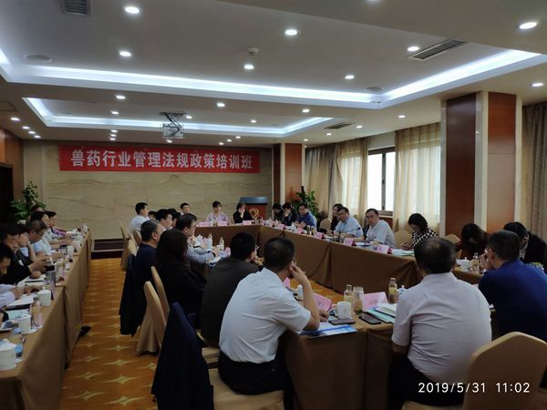 贵州:全国兽药行业管理法规政策培训班在贵阳召开