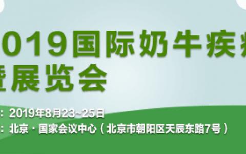 重磅!2019国际奶牛疾病大会暨展览会日程首次曝光!持续更新...