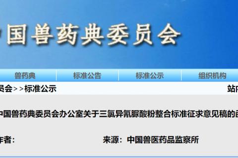 中国兽药典委员会发布三氯异氰脲酸粉整合标准征求意见