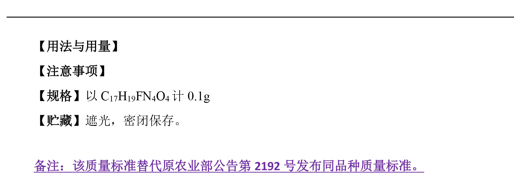 中国兽药典委员会办公室关于2019年第二批兽药国家标准制修订草案的公示