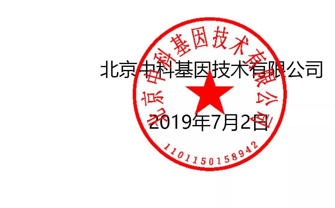 北京中科基因技术有限公司打假声明