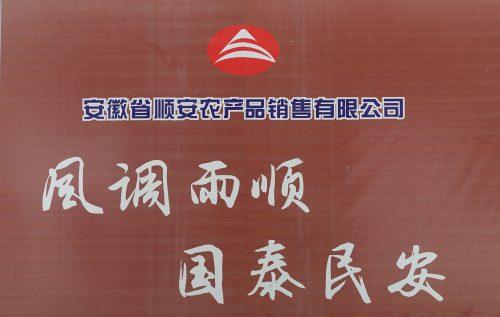 【苗惠中国】安徽顺安,聚焦养殖,做品牌食品