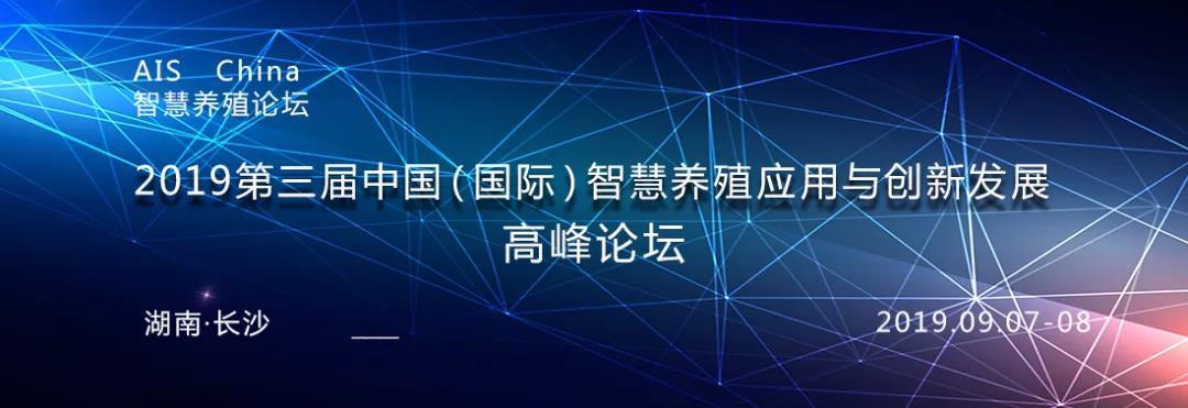 """月7号相约长沙,了解全国畜牧业最新生产形势及后市展望"""""""