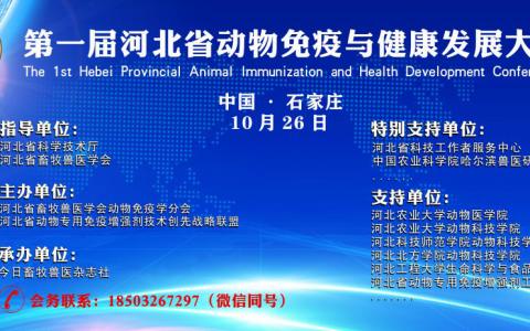 """会讯 首届""""河北省动物免疫与健康发展大会""""将在石召开"""