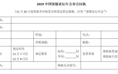 2019中国蛋链论坛年会邀请函 (第一轮通知)