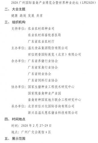"""020中国国际畜禽产业博览会暨世界种业论坛将在广州举办"""""""