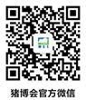 第九届李曼中国养猪大会暨世界猪业博览会