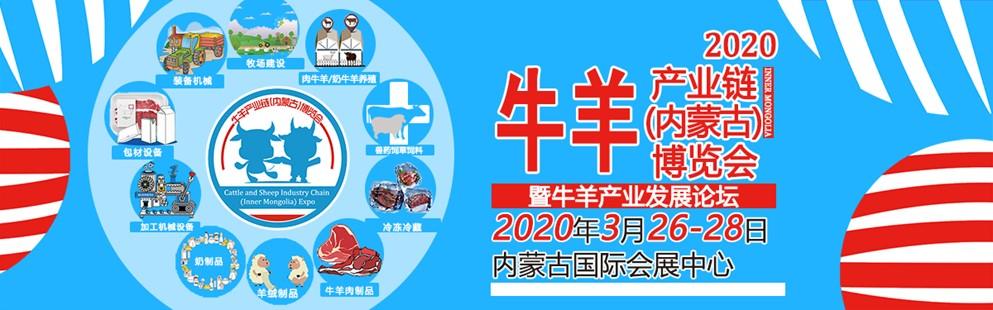 【延期至8月21-23日】2020牛羊产业链(内蒙古)博览会暨牛羊产业发展论坛邀请函
