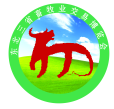 第二十七届(2020)东北三省畜牧业交易博览会
