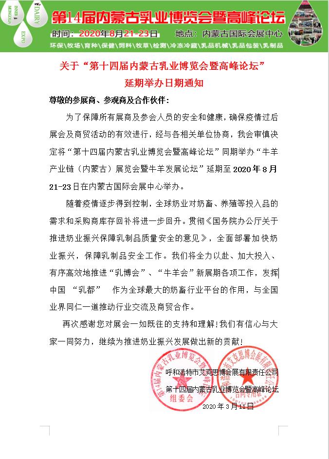 【延期至8月21-23日】2020年第十四届内蒙古乳业博览会暨高峰论坛邀请函