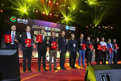 祝贺!十大知名企业获2019中国畜牧饲料行业优秀企业文化奖